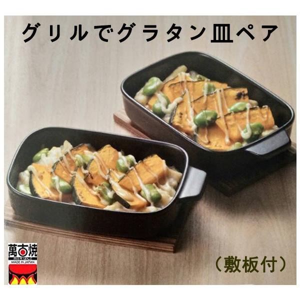 グリルで グラタン皿ペア  敷板付 万古焼 日本製 20×12.5×4cm   耐熱陶製皿|happylife888