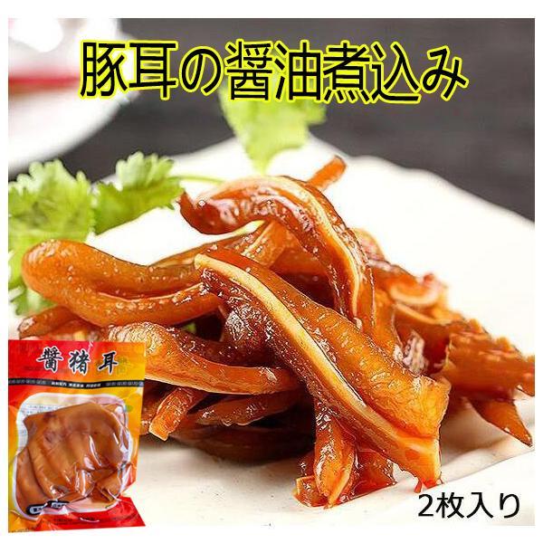 燻製豚耳 2枚入り スモークミミ 日本産  ミミガー 冷蔵品 クール便発送 お酒のつまみ