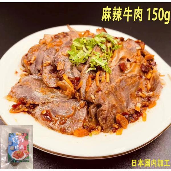 瑞豊 麻辣牛肉 150g マーラー牛すね 辛口おかず 調理済み 即食タイプ クール便発送  日本国内加工
