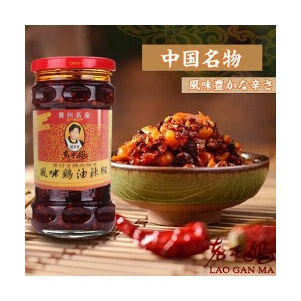 老干媽 風味鶏油辣椒 ローカンマ  骨付き鶏肉入りラー油 ロガンマ食べるラー油業務用280g