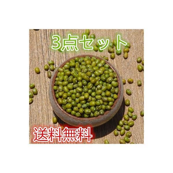 緑豆 400g 【3点セット】リョクトウ 中国産 厳選穀物 業務用 りょくとう ムング豆 送料無料(北海道、沖縄除く)
