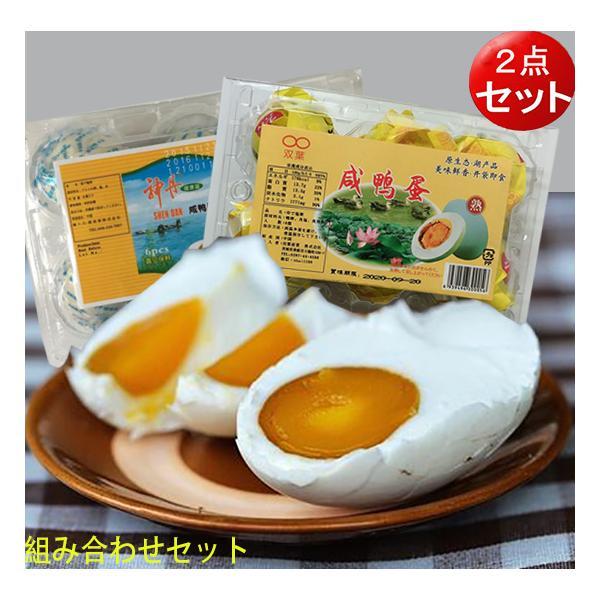 中国アヒルの卵 組み合わせ「2点セット」 神丹紅心鹹蛋 6個入& 双叶鹹鴨蛋6個入各1点