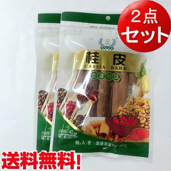 シナモン 桂皮 【2点セット】大料 香辛料  40g×2 中華調味料 ネコポスで送料無料 肉料理に