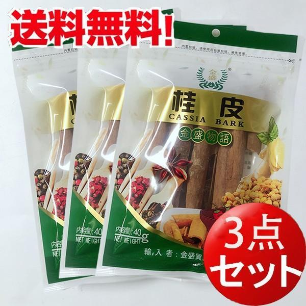 シナモン 桂皮 【3点セット】大料 香辛料  40g×3 中華調味料 ネコポスで送料無料 肉料理に