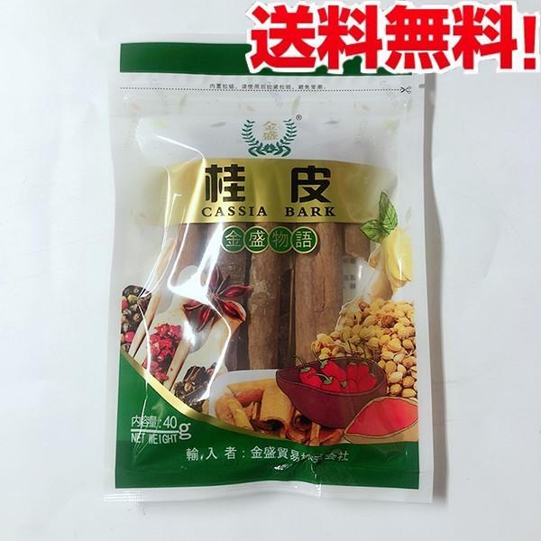 シナモン 桂皮 香辛料  40g 中華調味料 ネコポスで送料無料