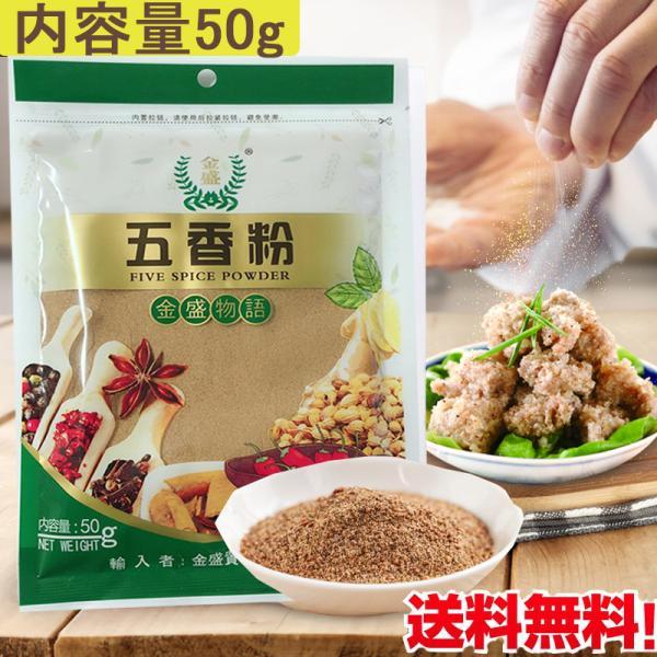 五香粉 ウーシャンフェン 30g 中華調味料スパイス パウダー香辛料 ネコポスで送料無料