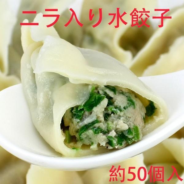 ニラ入り水餃子 山東韮菜水餃 1KG 約50個入 冷凍ギョウザ  もちもち厚皮 中華水餃子