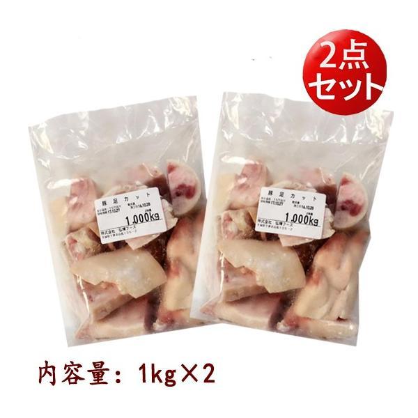 【2点セット】豚足カット済み(生) 1kg×2 国産 生豚足 テビチ 業務用 激安カット豚足 冷凍品