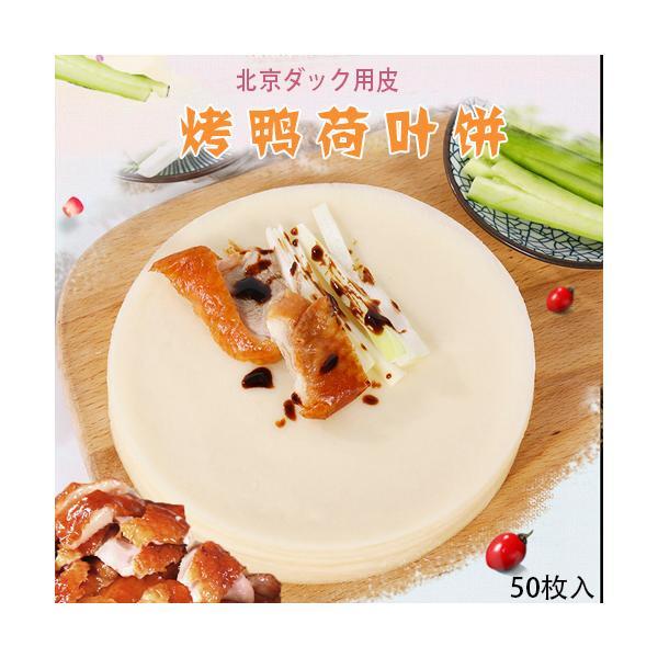 鴨餅 (冷凍)北京ダック用皮 北京カオヤービン 850g  50枚入 冷凍食品  中華食材
