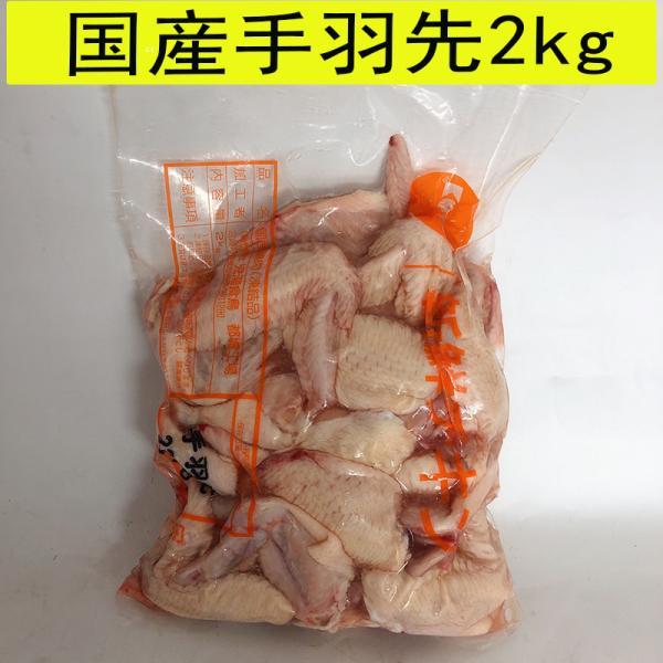 若鶏手羽さき 国産鶏手羽先 生 2kg  錦爽どり 冷凍品 バーベキュー 焼肉 焼き肉 鶏肉 お取り寄せ