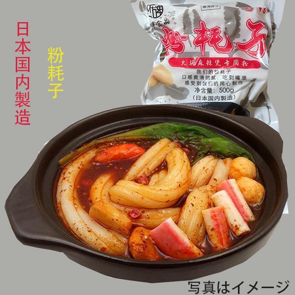 粉耗子(空心粉) 500g  トッポキ餅  ぷりぷり じゃがいも春雨タンミョン ブンモジャ  春雨 つるつる麺 冷凍品 火鍋食材