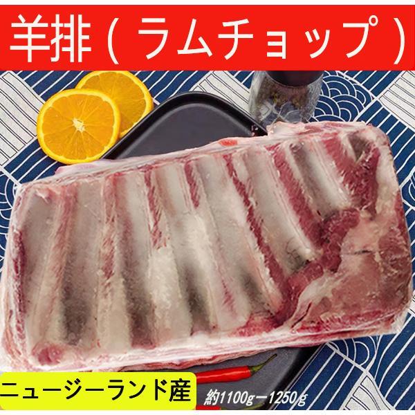 羊排骨 ラムチョップ ニュージーランド産 重量約1200-1350g  冷凍商品 骨付きラム肉