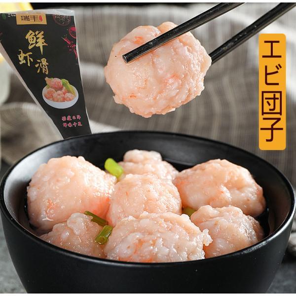 鮮蝦滑150gエビ団子冷凍商品火鍋料理におすすめ