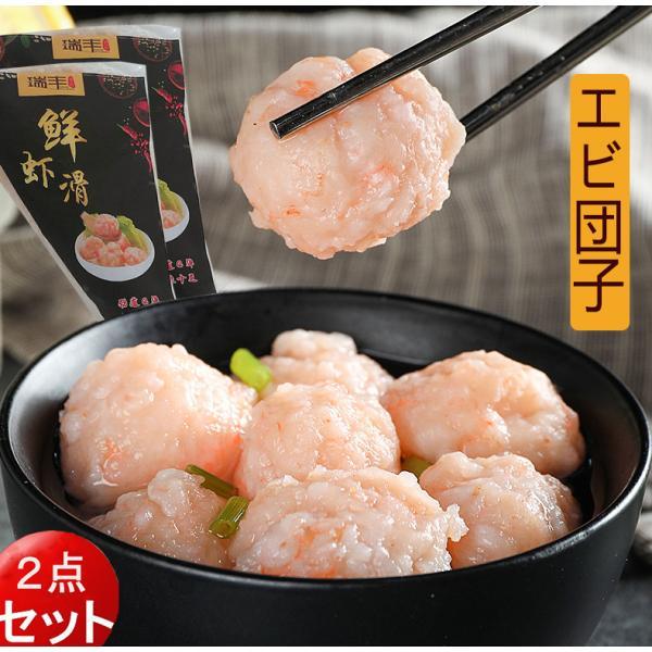 鮮蝦滑150g 2点セット エビ団子冷凍商品火鍋料理におすすめ