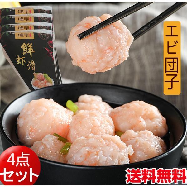 鮮蝦滑150g 4点セット エビ団子冷凍商品火鍋料理におすすめ(北海道沖縄除く)