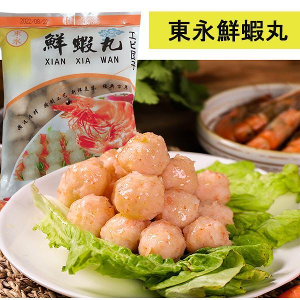 東永鮮蝦丸400gエビ団子冷凍商品火鍋料理におすすめ