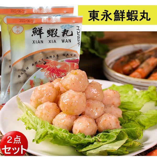 東永鮮蝦丸400g 2点セット エビ団子冷凍商品火鍋料理におすすめ