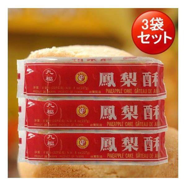 台湾パイナップルケーキ 【3袋セット】九福鳳梨酥227g*3 期間限定おまけ付き コンパクトで送料無料(北海道沖縄地域以外)台湾お土産  スイーツ
