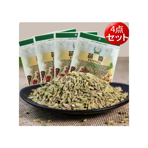 小茴香 30g 【4点セット】 ウイキョウ 香辛料 大料  中華調味料 コンパクト