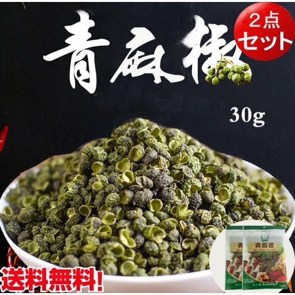 青麻椒 30g【2点セット】 山椒 青花椒 香辛料  ネコポスで送料無料