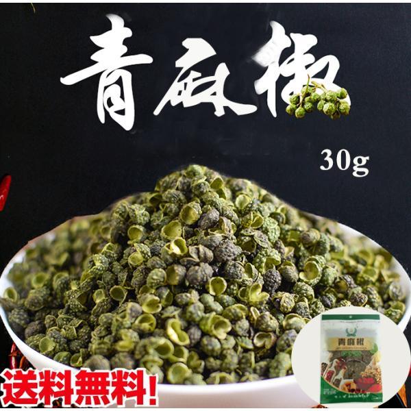 青麻椒 山椒 青花椒 香辛料 30g ネコポスで送料無料