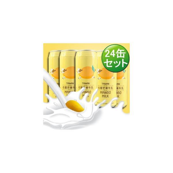 マンゴーミルク 名屋芒果牛乳 【24缶セット】 台湾ドリンク 340ml×24