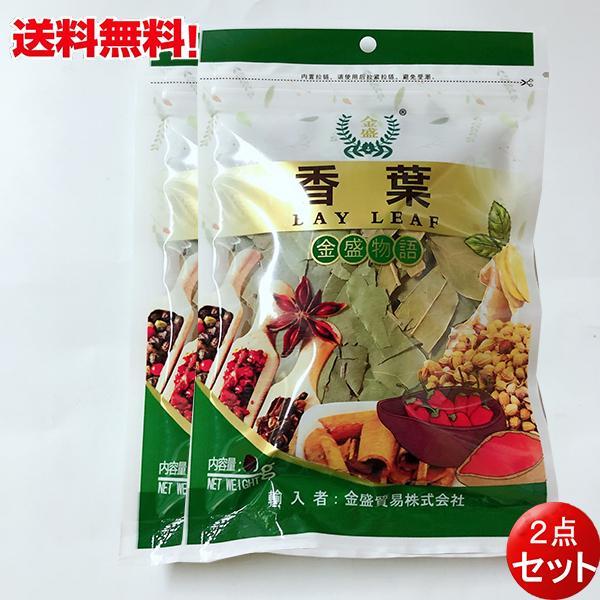 香葉 ゲッケイジュの葉 【2点セット】中華調味料 30g  ネコポスで送料無料
