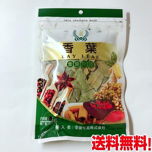 香葉 ゲッケイジュの葉 中華調味料 30g  ネコポスで送料無料