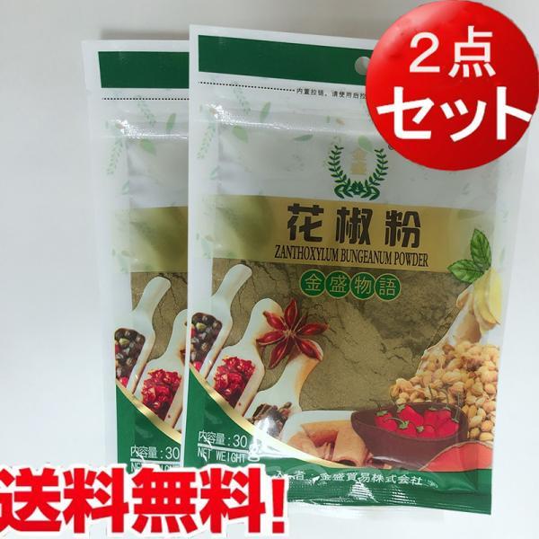 花椒粉【2点セット】 ホワジャオ 花椒パウダー 中華調味料 30g ネコポスで送料無料