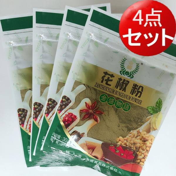花椒粉【4点セット】ホワジャオ 花椒パウダー 中華調味料 30g