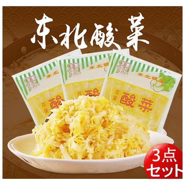 双葉 東北酸菜 常温 500g【3点セット】塩漬け白菜  中華食材
