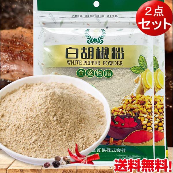 王守義白胡椒粉 40g 【2点セット】 中華調味料スパイス パウダー香辛料 ネコポスで送料無料