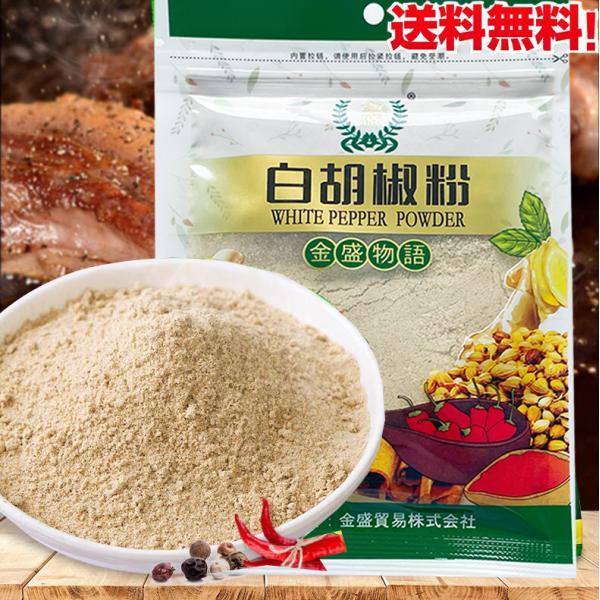 王守義白胡椒粉 40g 中華調味料スパイス パウダー香辛料 ネコポスで送料無料