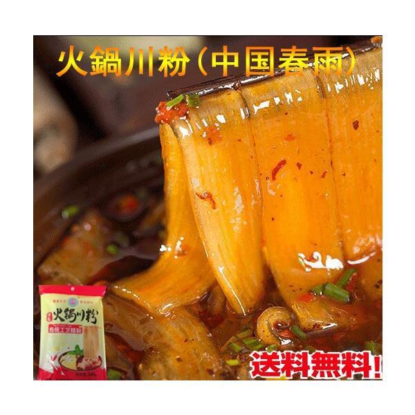 火鍋川粉 春雨 板状  中華食材  鍋料理に 240g ネコポスで送料無料