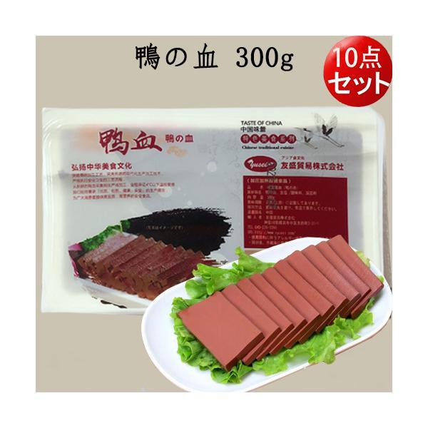 常温鴨血 鴨の血【10点セット】300g  中国産 中華食材 冷凍商品と同梱不可