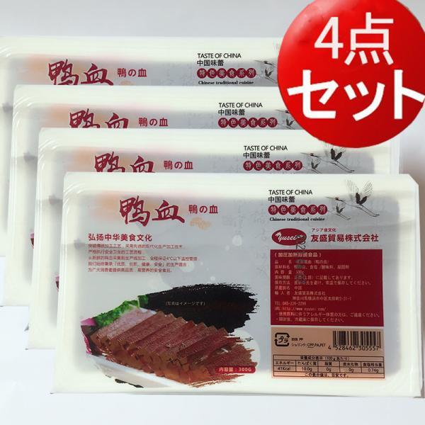 常温鴨血 鴨の血【4点セット】300g  中国産 中華食材 冷凍商品と同梱不可