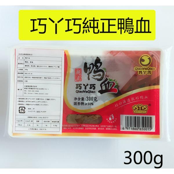 純正鴨血 鴨の血 300g  中国産 中華食材 冷凍商品と同梱不可