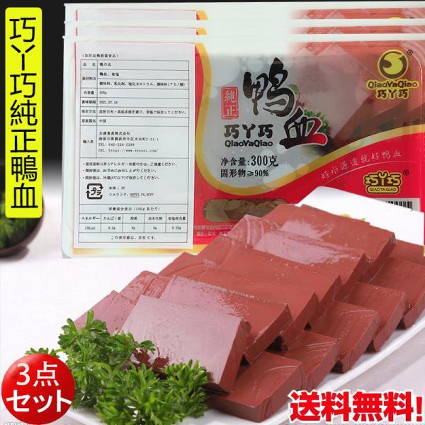 純正鴨血 鴨の血 300g【3点セット】  中国産 中華食材 冷凍商品と同梱不可 コンパクト便送料無料