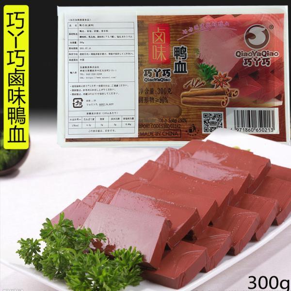 鹵味鴨血 鴨の血 300g  中国産 中華食材 冷凍商品と同梱不可