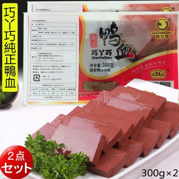 鹵味鴨血 鴨の血 300g 【2点セット】中国産 中華食材 冷凍商品と同梱不可 コンパクト便
