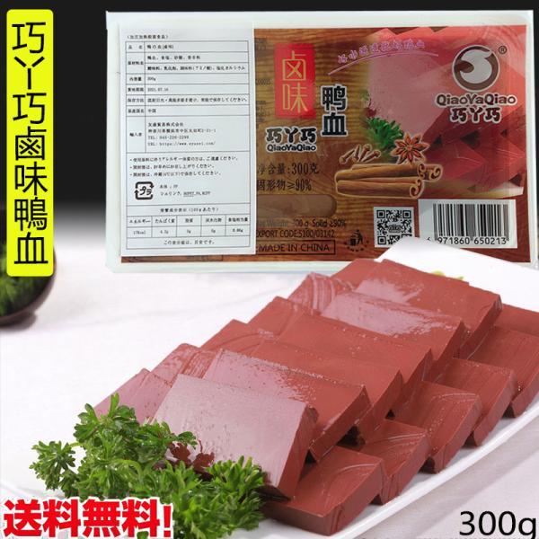鹵味鴨血 鴨の血 300g  中国産 中華食材 冷凍商品と同梱不可 コンパクト便送料無料