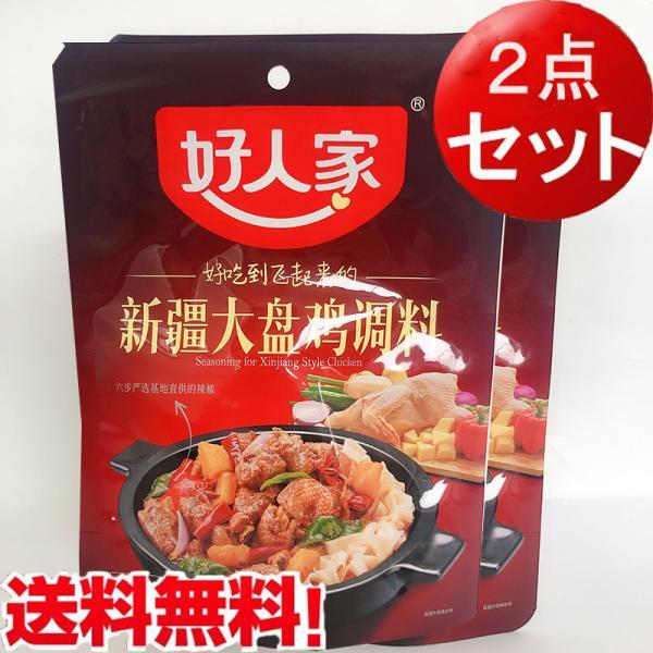 好人家 新疆大盤鶏調料180g【2点セット】 鶏肉調味料  中華調味料 ネコポスで送料無料