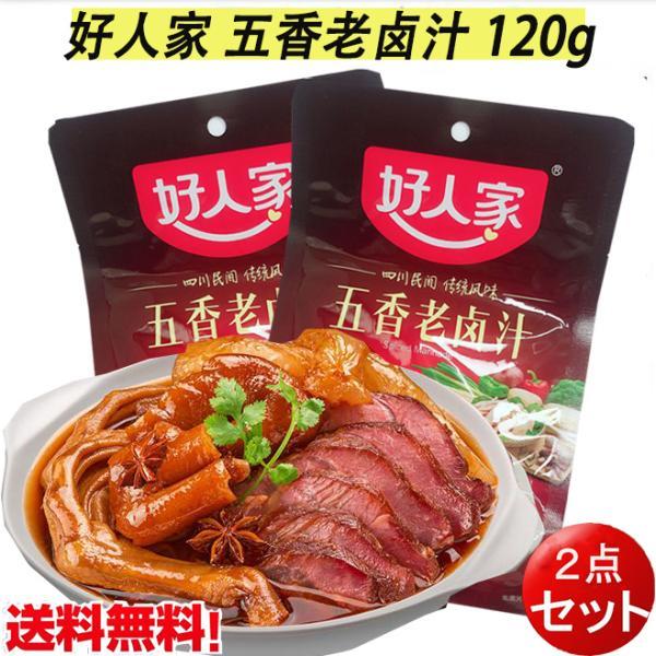 好人家 五香老鹵汁 120g【2点セット】 煮込み調味料(五香味) 中華調味料 ネコポスで送料無料