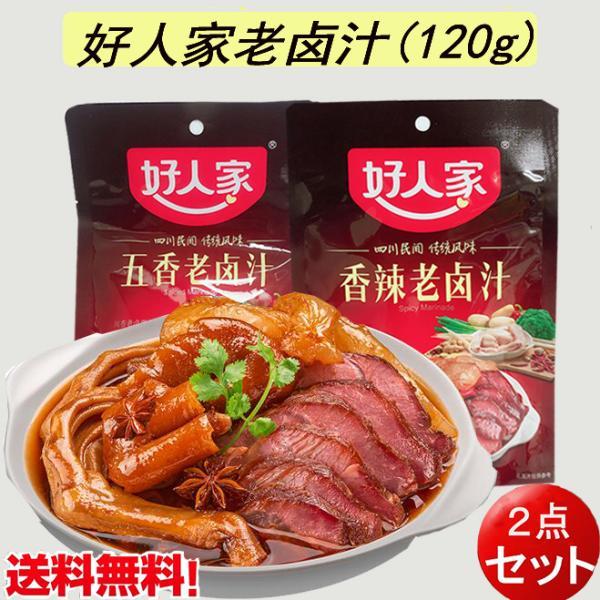 好人家 老鹵汁 120g【2点セット】 五香味と香辣味各1点 煮込み調味料  中華調味料  ネコポスで送料無料
