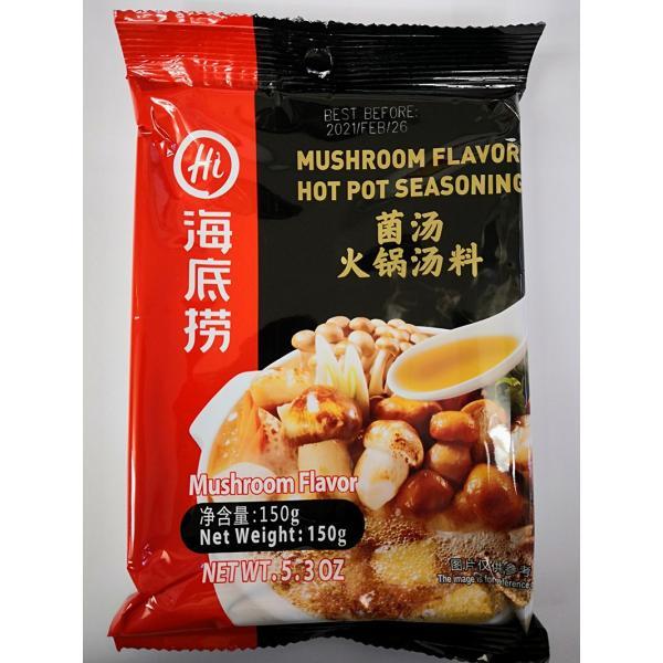 海底撈菌湯火鍋底料 火鍋の素 200g 3~5人分 しゃぶしゃぶの素 中華調味料