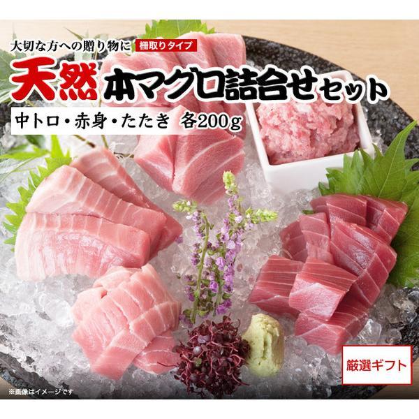 天然本マグロ詰合せセット(中トロ・赤身・たたき 各200g、醤油・わさび付)
