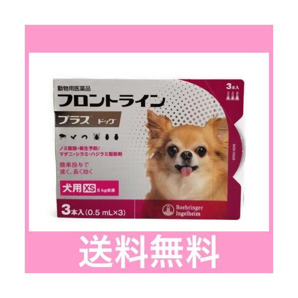 |◎◎【メール便・送料無料】犬用 フロントラインプラス XS(5kg未満) 3本