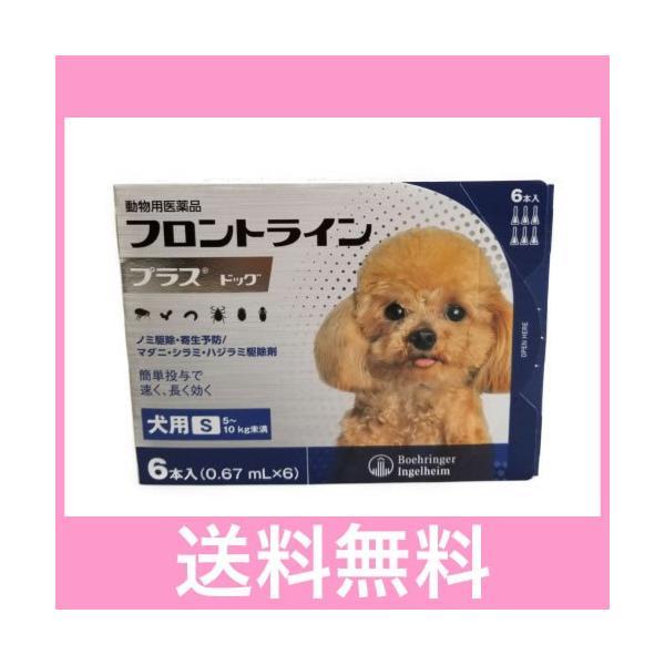 |◎◎【メール便・送料無料】犬用 フロントラインプラス S(5〜10kg未満) 6本