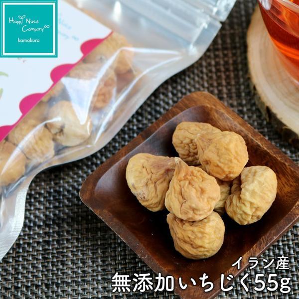 ハッピーナッツカンパニー イラン産いちじく 無添加 55g
