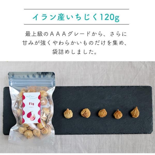 ハッピーナッツカンパニー イラン産いちじく 無添加 120g
